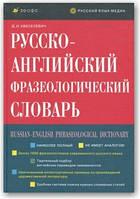 Русско-английский фразеологический словарь