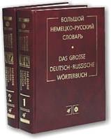 Большой немецко-русский словарь (в 2-х томах) под общ. рук. Москальской О. И.