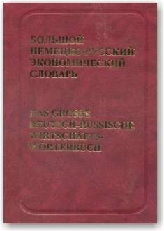 Большой немецко-русский экономический словарь
