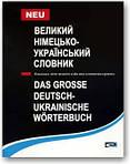 Великий німецько-український словник
