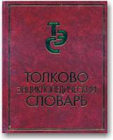 Тлумачно-енциклопедичний словник