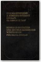 Русско-немецкий и немецко-русский словарь по нефти и газу