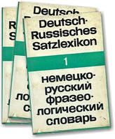 Немецко-русский фразеологический словарь (в 3-х томах)