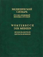 Русско-немецкий и немецко-русский медицинский словарь