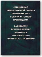 Современный немецко-русский словарь по горному делу и экологии горного производства