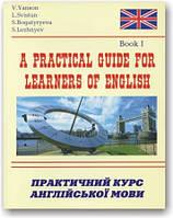 Практичний курс англійської мови (книга 1)