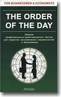 Сборник профессионально-ориентированных текстов для студентов экономических специальностей и бизнесменов