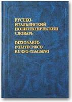 Русско-итальянский политехнический словарь