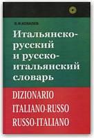 Італійсько-російський і російсько-італійський словник