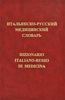 Итальянско-русский медицинский словарь