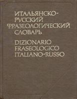 Итальянско-русский фразеологический словарь