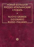 Новий великий російсько-італійський словник