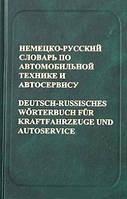 Немецко-русский словарь по автомобильной технике и автосервису