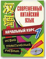 Современный китайский язык. Начальный курс (в 2-х томах + 2СD)