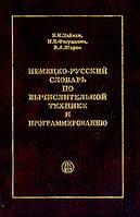 Немецко-русский словарь по вычислительной технике и программированию