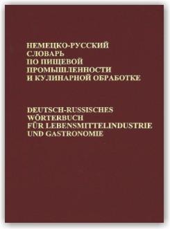 Немецко-русский словарь по пищевой промышленности и кулинарной обработке