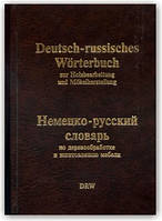 Немецко-русский словарь по деревообработке и изготовлению мебели