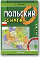 """Польский """"с нуля"""". Учебник (в 2-х томах + аудиоприложение)"""