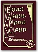 Большой арабско-русский словарь