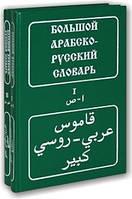 Большой арабско-русский словарь (в 2-х томах)