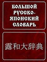 Большой русско-японский словарь