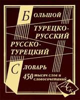 Большой турецко-русский и русско-турецкий словарь