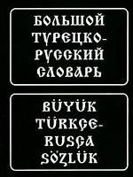 Большой турецко-русский словарь