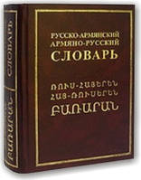 Русско-армянский и армяно-русский словарь
