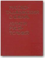 Русско-таджикский словарь