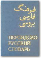 Персидско-русский словарь (в 2-х томах)