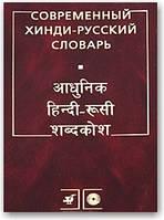 Современный хинди-русский словарь