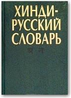 Хинди-русский словарь (в 2-х томах)