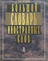 Великий словник іноземних слів