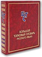 Великий тлумачний словник російської мови