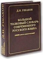 Великий тлумачний словник сучасної російської мови