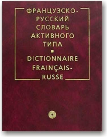 Французско-русский словарь активного типа
