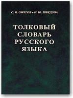 Тлумачний словник російської мови