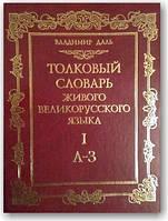 Тлумачний словник живого великоросійського мови (в 4-х томах)