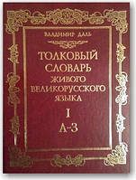 Толковый словарь живого великорусского языка (в 4-х томах)