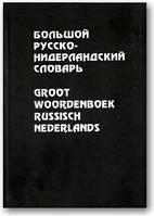 Большой русско-нидерландский словарь