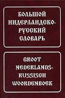 Великий нідерландсько-українська словник