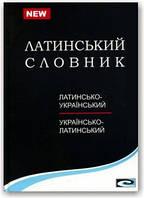 Латинсько-український  українсько-латинський словник