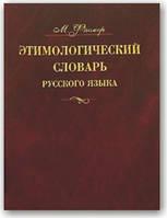 Этимологический словарь русского языка (в 4-х томах)
