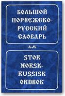 Большой норвежско-русский словарь (в 2-х томах)