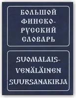 Великий фінсько-російський словник