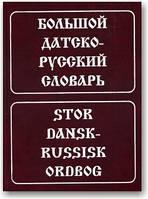 Большой датско-русский словарь
