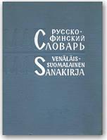 Російсько-фінська словника