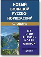 Новый большой русско-норвежский словарь