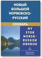 Новий великий норвезько-російський словник (у 2-х томах)