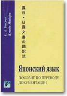 Японский язык. Пособие по переводу документации